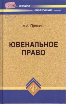 кирилловых а.а. семейное право - фото 4